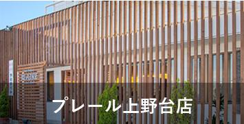 プレール上野台店