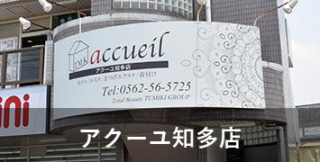 アクーユ知多店